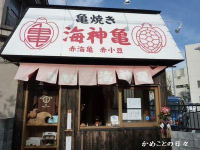 P1110400-kameyaki.jpg