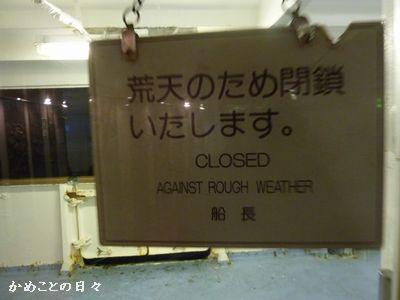 P1140991-closed.jpg