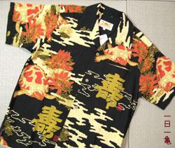 琉球山亀アロハシャツ