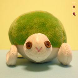 ころころ亀