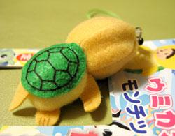 海亀モンチッチ