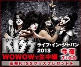 kiss wowow