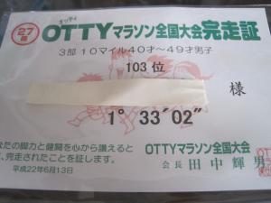 2010年6月13日OTTY2