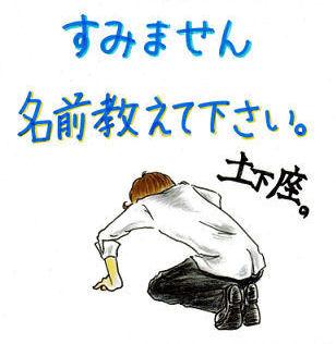 名前教えて by上田 土下座