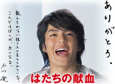 kenketsu 2010y09m12d_213735343