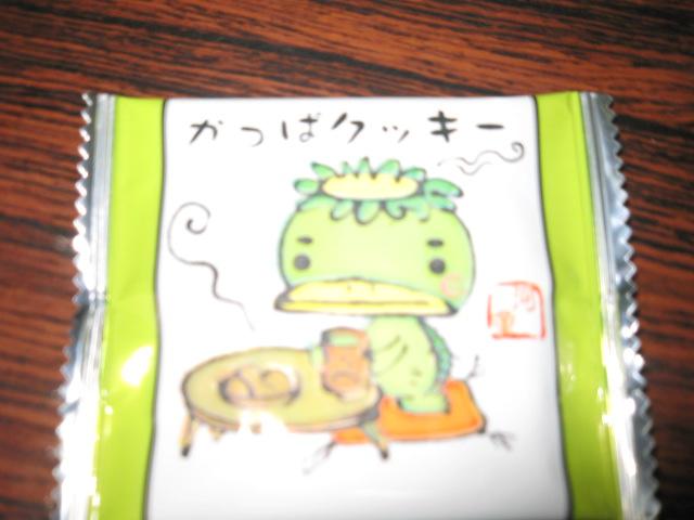 かっぱクッキー 001