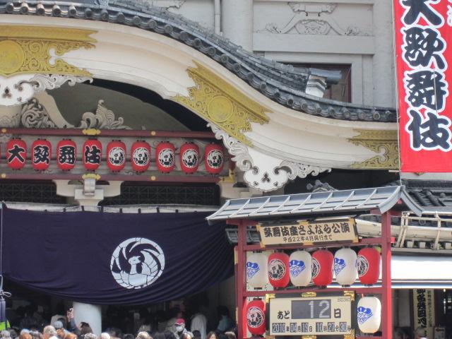 歌舞伎座 カウントダウン