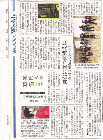 8月18日北陸中日新聞