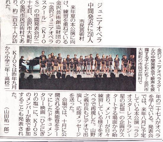 8/28 北陸中日新聞