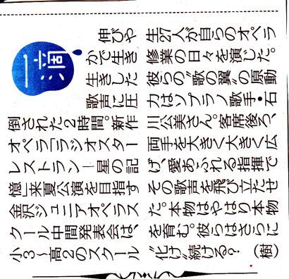 9月1日北陸中日新聞3