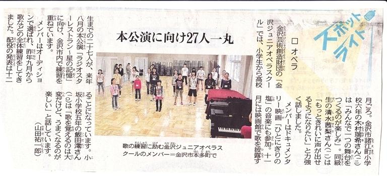 2011/10/9中日新聞朝刊