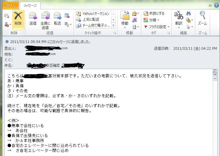 安否確認メール