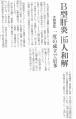 読売新聞12/12/15付
