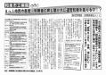 地域医療と和泉市立病院の充実を求める会 市民向けチラシ2号1頁