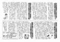 地域医療と和泉市立病院の充実を求める会 市民向けチラシ2号2頁