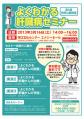 13/03/16守口 市民公開講座