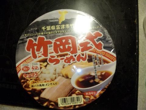 竹岡カップ~1