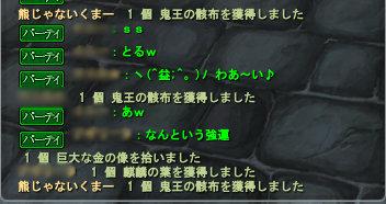 ゚+。゚(*ノ・Д・)ノオォオォ゚。+゚