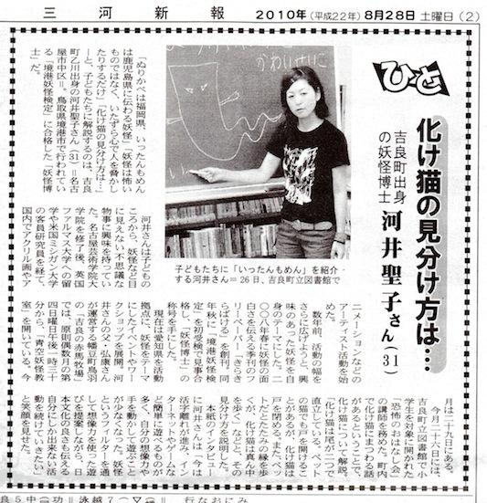 三河新報2