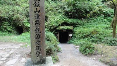 0919龍源寺間歩4