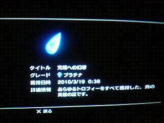 2010031901080000.jpg