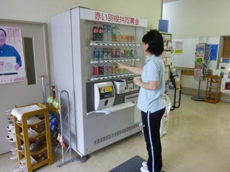 笠間支所の自動販売機