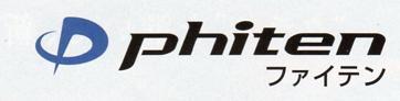 ファイテンロゴ