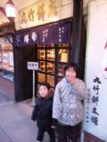 丸竹の入り口