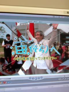 福田さん追悼番組のタイトル