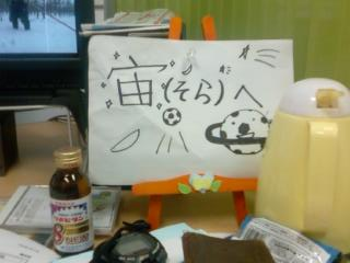 娘が書いた福田さん追悼番組のタイトル原稿