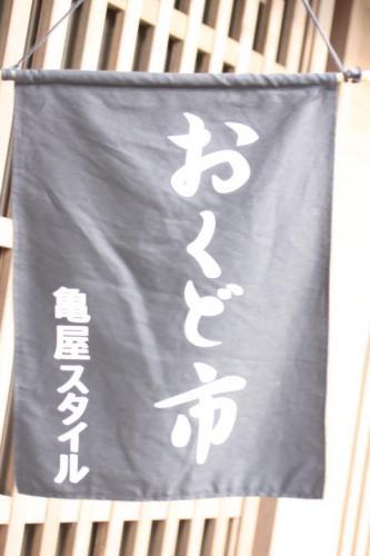 2011.6.26おくど市①