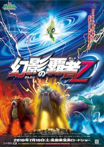 幻影の覇者Z
