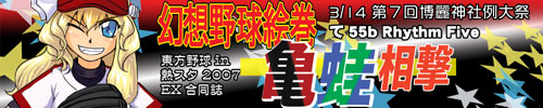東方野球in熱スタ2007EX合同誌企画 『幻想野球絵巻 亀蛙相撃』