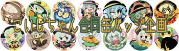 こいしちゃん合同缶バッチ企画