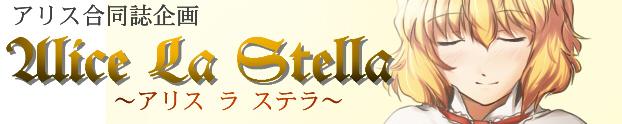 アリス・マーガトロイドフルカラーイラスト合同誌企画 『Alice La Stella』