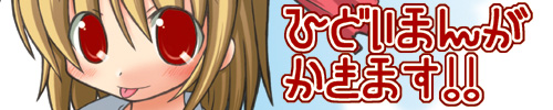 hidoi-LBN.jpg