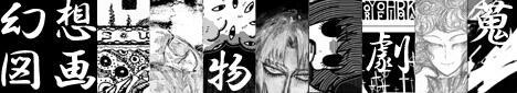 東方Project二次創作合同誌企画 『幻想弾幕劇物図画集』