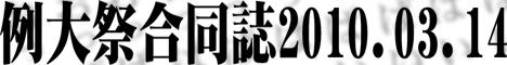東方Project合同誌企画 『おまえらの愛で画面が見えない』