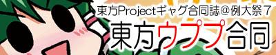 東方Projectギャグ合同誌企画 『東方ウププ合同』
