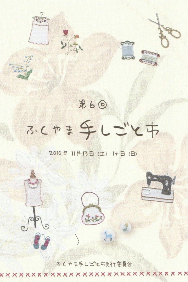 10-1113fukuyama-aa.jpg