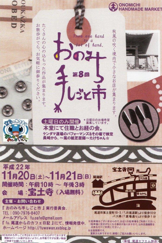 10-1120onomichi-a.jpg