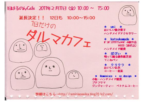 11-0211-darumacafe--.jpg