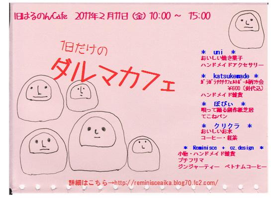 11-0211-darumacafe.jpg