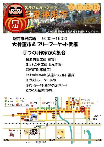 20110124144221de2-sinmei-mihara.jpg