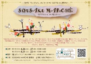 sousakumarche2-mini.jpg