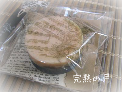 kanjukuno-tuki_.jpg