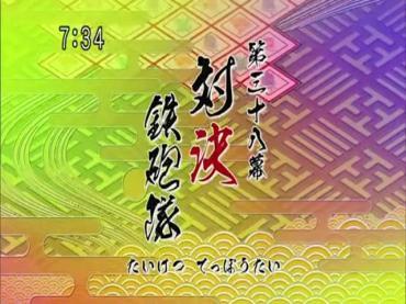 Samurai Sentai Shinkenger Act 38 1.avi_000191324