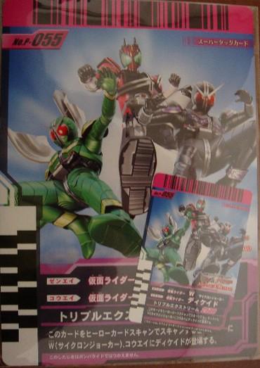 仮面ライダークウガ 002