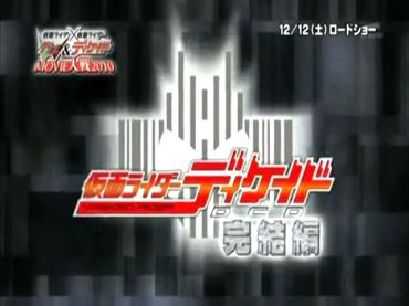 仮面ライダー MOVIE大戦2010 特集22 (ディケイド完結編).avi_000053400