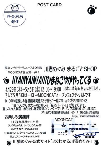 2010川猫DM宛名面